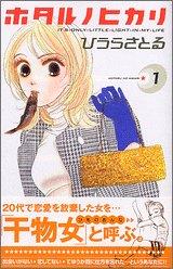 ホタルノヒカリ (1) (講談社コミックスKiss)の詳細を見る
