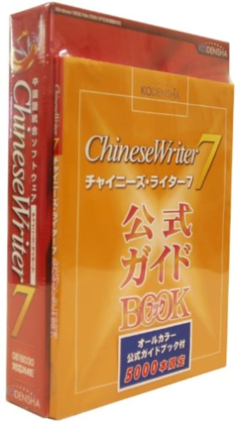 ストレンジャーリーダーシップおそらくChinese Writer 7 + ガイドブック付