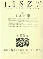リスト集 3 (井口基成 校訂版) (世界音楽全集 ピアノ篇)