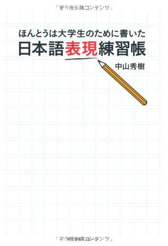 ほんとうは大学生のために書いた 日本語表現練習帳の詳細を見る