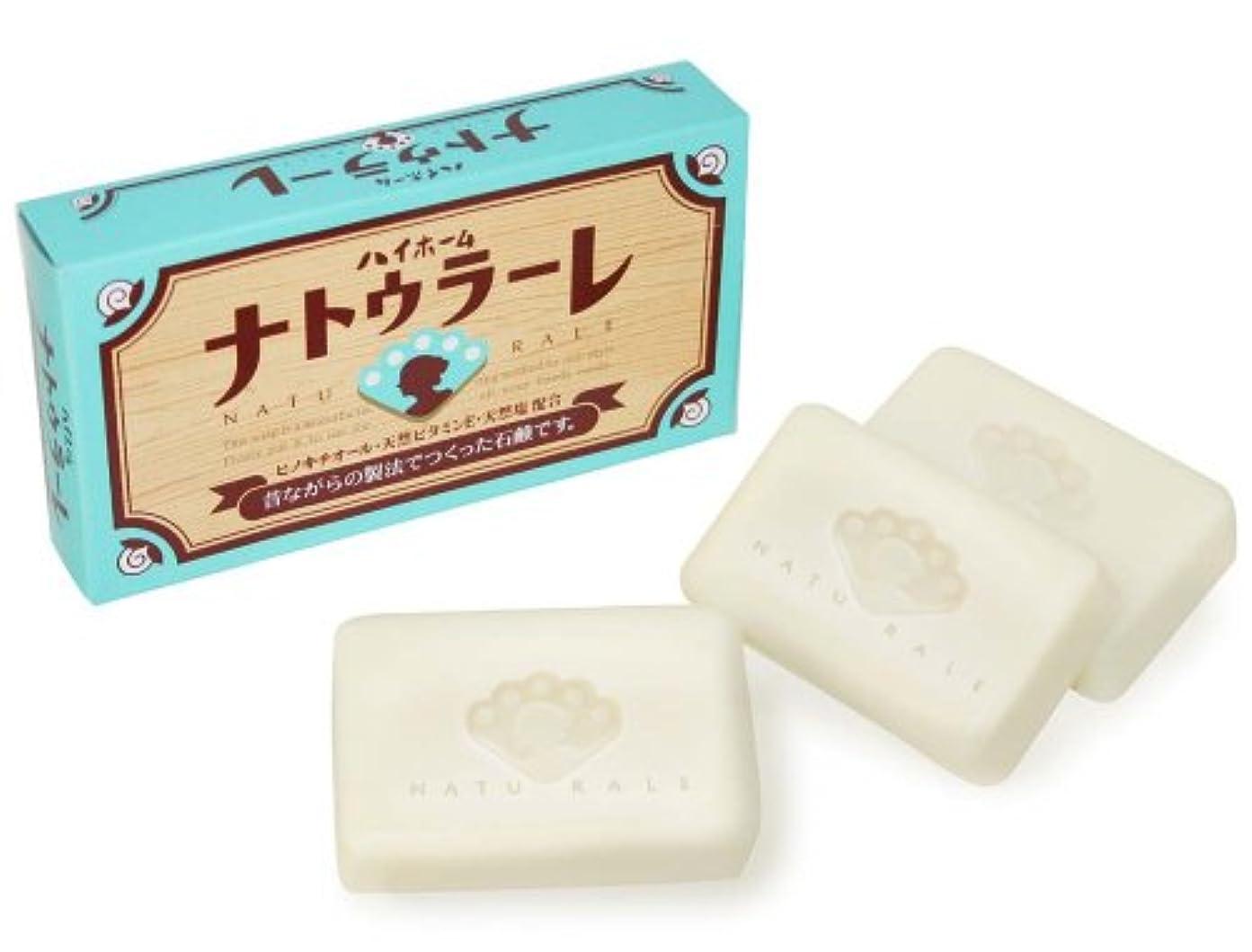 昔ながらの製法で作られた化粧石鹸 ハイホーム ナトゥラーレ 3個入り (天然ビタミンE配合)