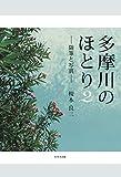 多摩川のほとり 2 ー随筆と写真ー