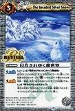 バトルスピリッツ 侵食されゆく銀世界 / 龍皇再誕(BSC22) / シングルカード / BSC22-113
