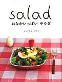 おなかいっぱいサラダ