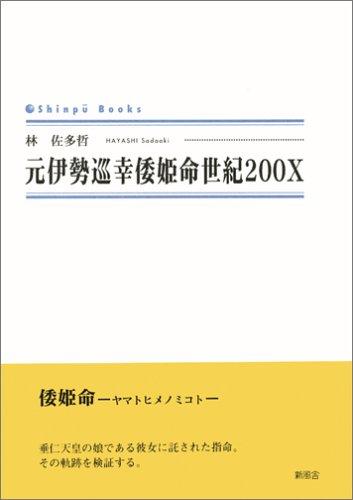 元伊勢巡幸倭姫命世紀200X (シンプーブックス)