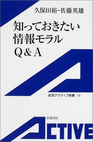 知っておきたい情報モラルQ&A (岩波アクティブ新書)の詳細を見る