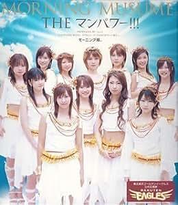 THE マンパワー!!! (初回生産限定盤)