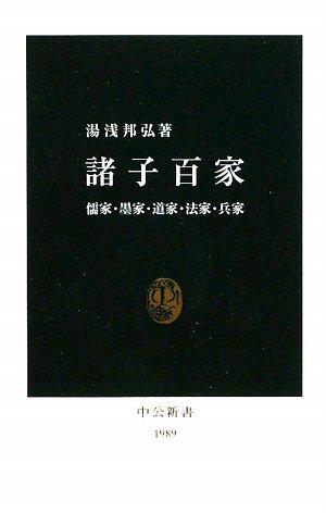 諸子百家―儒家・墨家・道家・法家・兵家 (中公新書)の詳細を見る