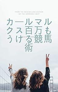 怪人二十面相 (著)(1)新品: ¥ 1,131