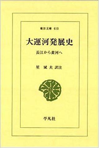 大運河発展史―長江から黄河へ (東洋文庫 410)