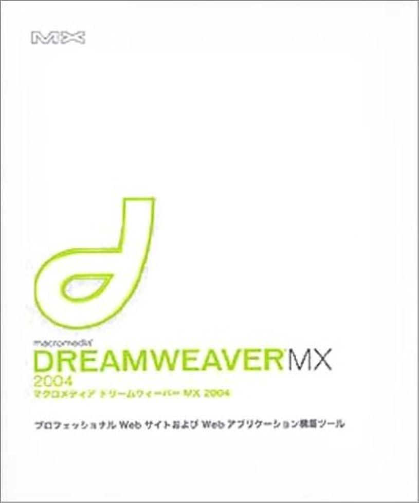 吐き出すエントリ他の日Macromedia Dreamweaver MX 2004 日本語版
