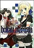 Fate/hollow ataraxia コミックアラカルト ~ハッピーライフ編~ (カドカワコミックスAエース)