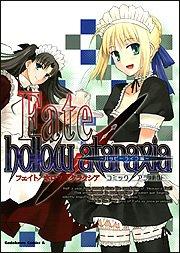 Fate/hollow ataraxia コミックアラカルト ~ハッピーライフ編~ (カドカワコミックスAエース)の詳細を見る