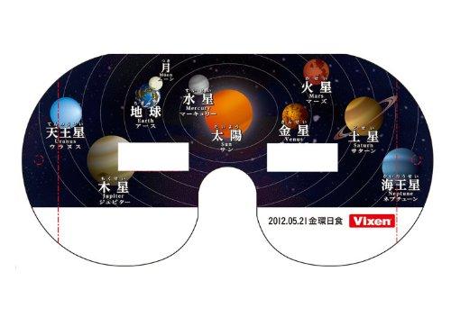 VIXEN 日食グラス 「日食の歴史」