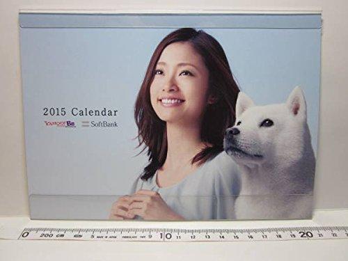 ソフトバンクSoftbank 上戸彩×お父さん 2015カレンダー