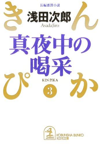 真夜中の喝采~きんぴか(3)~ (光文社文庫)の詳細を見る