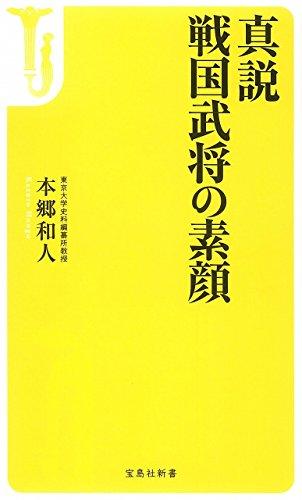 真説・戦国武将の素顔 (宝島社新書)