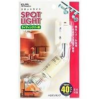 (業務用セット) ELPA ライティングバー用スポットライト ハロゲン電球 50W形 E11 ブラック LRS-BH40B(IV) 【×3セット】