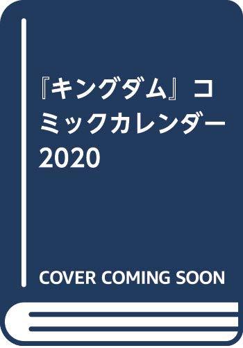 『キングダム』コミックカレンダー2020