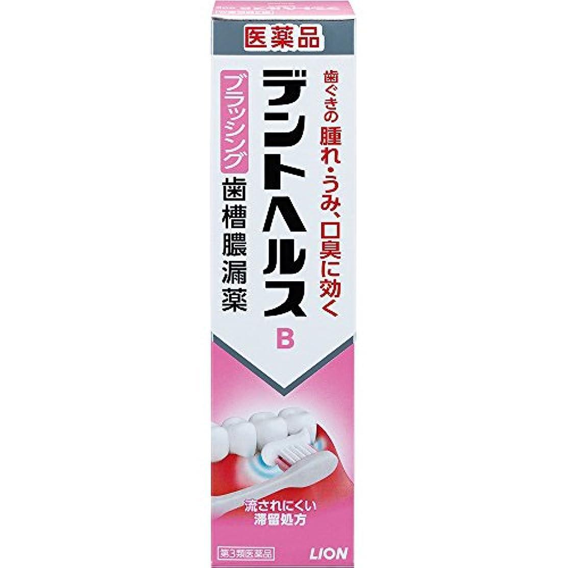 検証爆弾書店【第3類医薬品】デントヘルスB 90g