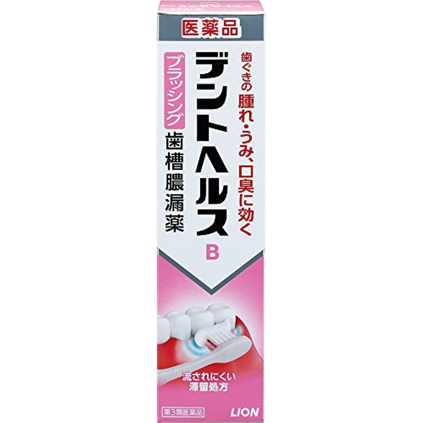 交じる敗北宝石【第3類医薬品】デントヘルスB 90g