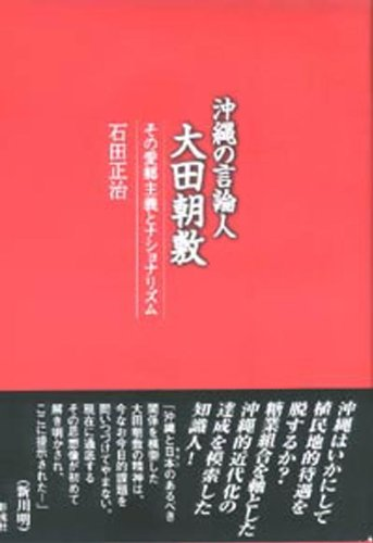 沖縄の言論人 大田朝敷: その愛郷主義のナショナリズムの詳細を見る