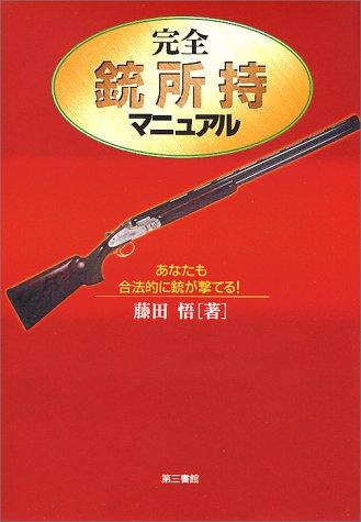 完全銃所持マニュアル―あなたも合法的に銃が撃てる!