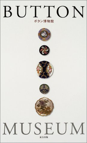 ボタン博物館