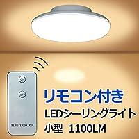 LEDシーリングライト 10W リモコン付き 4.5畳以下用 小型 慧光 CLG-10W-RMC