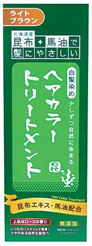 レキシコン豆割る昆布と馬油のヘアカラートリートメント ライトブラウン200g