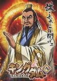 キングダム 9 [DVD]