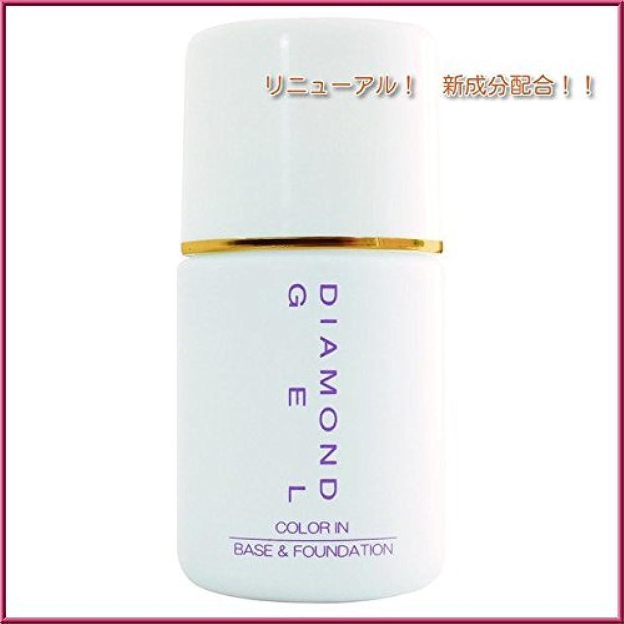 後世主活性化するダイアモンドゲル カラーイン(水溶性美容液ゲルファンデーション)20ml