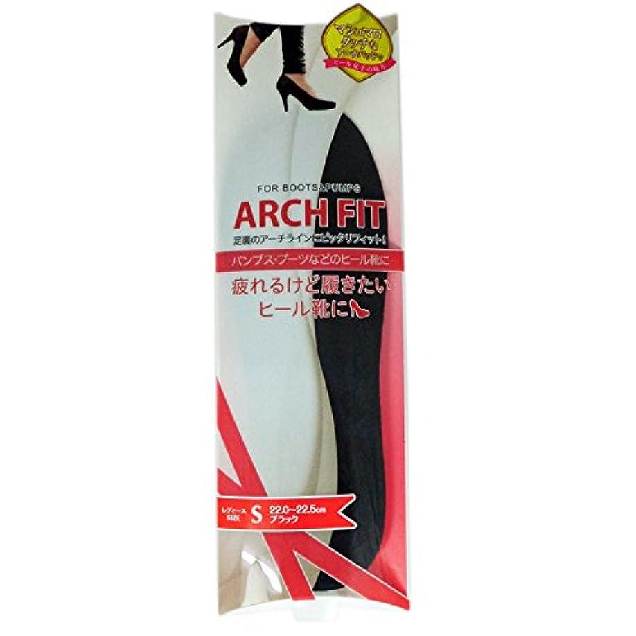 チェリースペア気楽な荒川産業 アーチフィット S ブラック 22-22.5cm [インソール] 通販【全品無料配達】
