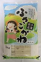 H30年千葉県産 ふさこがね 無洗米 5kg