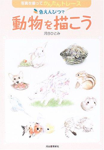 色えんぴつで動物を描こうの詳細を見る