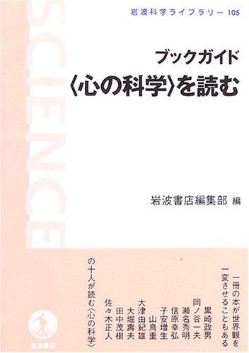 ブックガイド〈心の科学〉を読む ([新装版] 岩波科学ライブラリー (105))