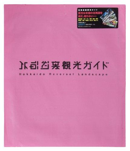 北海道裏観光ガイド 3冊セットの詳細を見る