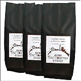 【日時指定あり】 深煎り マンデリン リントン 600g スペシャルティーコーヒー 自家焙煎 コーヒー豆 (中挽き)