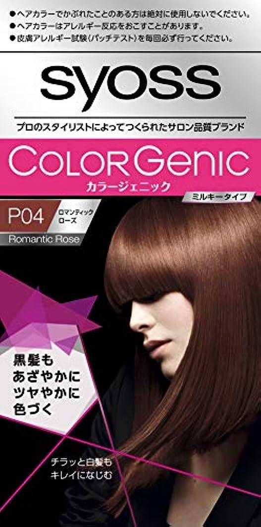 硬化するする必要がある森林サイオス カラージェニック ミルキーヘアカラー 白髪染め P04 ロマンティックローズ 50g+100mL+15g