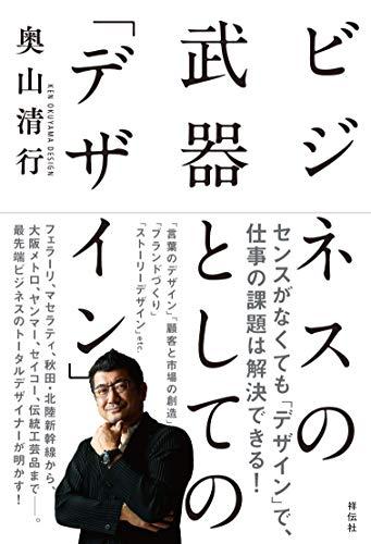 ビジネスの武器としての「デザイン」 / 奥山 清行