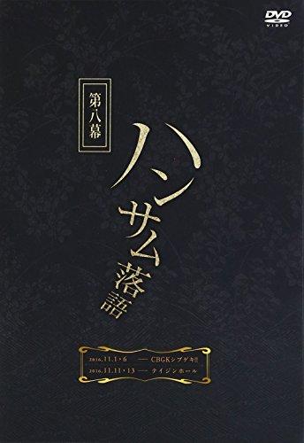 [画像:ハンサム落語 第八幕 [DVD]]