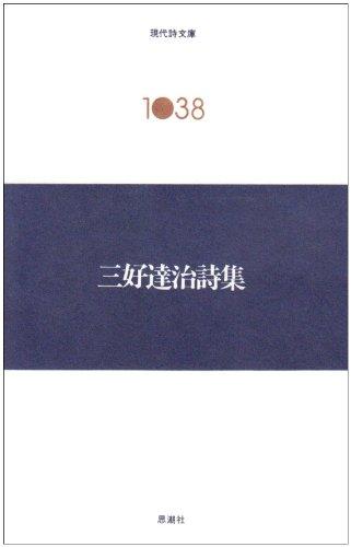 三好達治詩集 (現代詩文庫)の詳細を見る