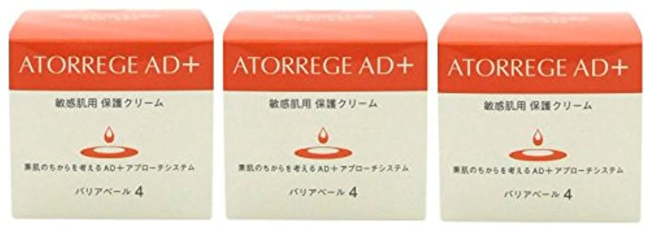 結婚式魅了する精緻化アトレージュ AD+バリアベール 40g(敏感肌用クリーム)(お買い得3個セット)