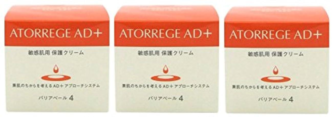 寓話カード実現可能アトレージュ AD+バリアベール 40g(敏感肌用クリーム)(お買い得3個セット)