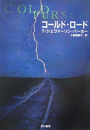 コールド・ロード (ハヤカワ・ミステリ文庫)の詳細を見る