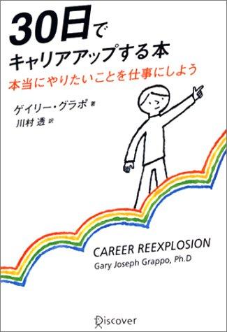 30日でキャリアアップする本の詳細を見る