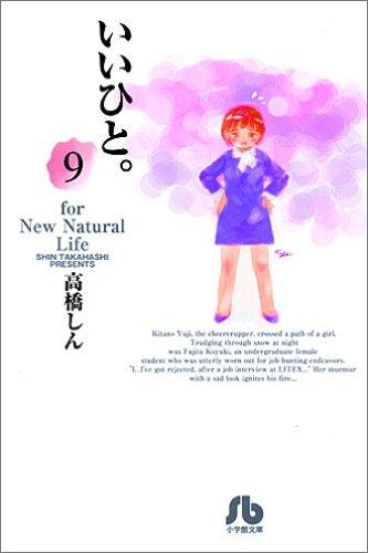 いいひと。―For new natural life (9) (小学館文庫)の詳細を見る