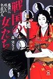 戦国の女たち―乱世に咲いた名花23人 (学研M文庫)