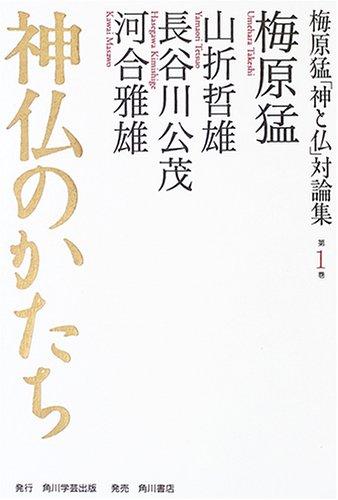 神仏のかたち (梅原猛「神と仏」対論集 第1巻)の詳細を見る