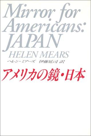 アメリカの鏡・日本の詳細を見る